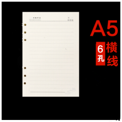 伟业一选活页纸6孔 25k(A5)横线款活页内芯  约90页   BG.312