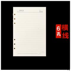 伟业一选活页纸6孔  18K(B5)横线款活页内芯  约90页  BG.313