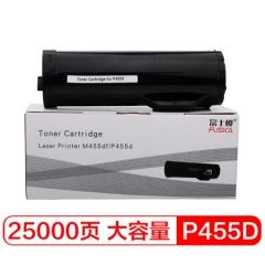 富士樱 施乐P455D大容量硒鼓 适用富士施乐DocuPrint P455d P455db P455df M455df     HC.917