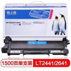 格之格 NT-P2441/2641硒鼓适用于LenovoLJ2400/M7400/M7450F/M7600D/M7650DF    HC.927