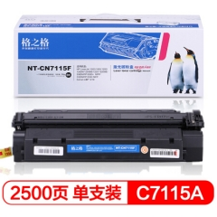 格之格C7115A碳粉NT-CN7115F适用惠普HP1000 1200 1220 3300 3320 3330佳能LBP1210   HC.928