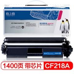 格之格 CF218A粉盒NT-PNH218C带芯片适用惠普M132a m132nw m132fn m132fp M104W M104A    HC.931