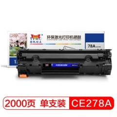 扬帆耐立YF-CE278A 黑色硒鼓 适用惠普HP P1566 1606 M1536 P1560佳能CRG328 MF4452 4410   HC.932