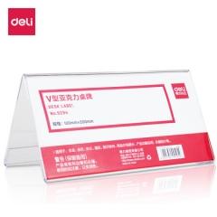 得力(deli)9294 V型10*20cm亚克力桌牌展示牌 双面透明    XH.698