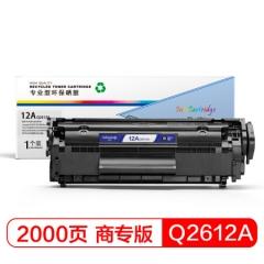 盈佳Q2612A 黑色硒鼓 适用惠普HP1010 1012 1015 1020 3050 M1005 M1319f佳能2900 3000-商专版   HC.939