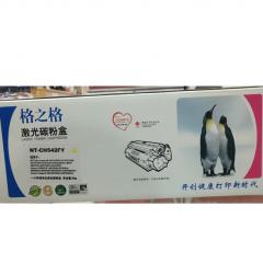 格之格 NT-CH542FY 黄色硒鼓适用于:HP Color LaserJet CP1215/CP1217/CP1510/CP1514/CP1515n/CP1518ni/CM1312    HC.945