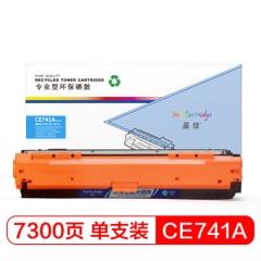 盈佳CE741A 蓝色硒鼓 307A 适用HP CP5225 CP5225n CP5225dn 佳能LBP9100 9500C 9600C-商专版     HC.935