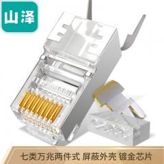 山泽(SAMZHE)七类屏蔽万兆两件式7类铜壳水晶头RJ45网线CAT7镀金50U带燕尾夹1.3MM线孔 5个/袋 WL-1050  WL.414