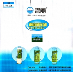 碧丽 TP-3A 净水组合滤芯  DQ.1394