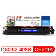 扬帆耐立(YFHC)硒鼓 CE311A(126A)/329兰色(带芯片)适用惠普HP CP1025 M175 176 177 275 佳能LBP7010/7018     HC.951