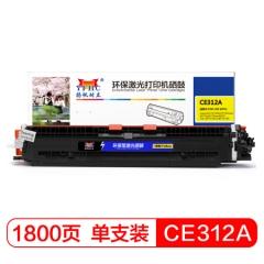 扬帆耐立(YFHC) CE312A(126A)/329黄色(带芯片)适用惠普HP CP1025 M175 176 177 275 佳能LBP7010/7018    HC.952