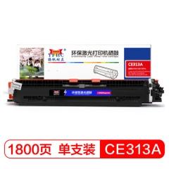 扬帆耐立(YFHC)硒鼓 CE313A(126A)/329红色(带芯片) 适用惠普HP CP1025 M175 176 177 275 佳能LBP7010/7018    HC.953
