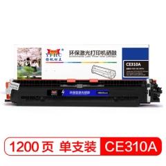 扬帆耐立(YFHC)硒鼓 CE310A(126A)/329黑色(带芯片) 适用惠普HP CP1025 M175 176 177 275 佳能LBP7010/7018    HC.954