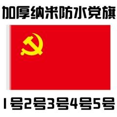 纳米防水党旗加厚款 纯涤纶材质抗晒 4号(96*144cm)BG.325