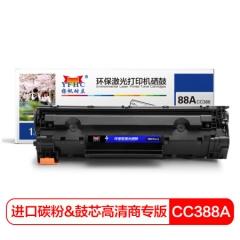 扬帆耐立CC388A 硒鼓88A 适用惠普HP M1136 P1007 1108 1106 1008 m1216 1213 126 226 128   HC.958