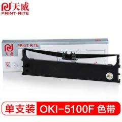 天威OKI5100F/5150F色带架 适用OKI5100F 5150F 5200F 5200F+ 5150FS 5500F+ 7000F 5500F 3200C打印机   HC.961