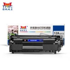 扬帆耐立Q2612A硒鼓12A 适用惠普HP 1010 1012 1020 1015 M1005 1319 1022 FX9 佳能2900/3000    HC.959