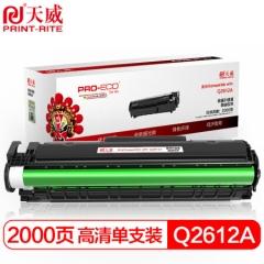 天威 Q2612A硒鼓 高清大容量 适用惠普12A硒鼓 HP1010 HP1020 HP1022 HP3050 M1005 Q2612A      HC.701
