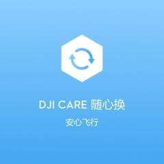 """DJI 大疆 无人机 """"御""""Mavic 2 专用配件 DJI Care 随心换 ZX.327"""