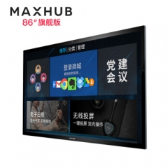 MAXHUB 会议平板视频会议办公设备办公商用电视屏教学交互式触摸触屏一体机旗舰 UM86CA  86英寸旗舰版 IT.751
