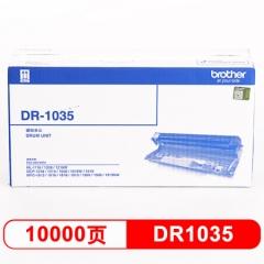 兄弟(brother) DR-1035 黑色硒鼓 (兄弟HL-1218W、DCP-1618W、MFC-1819、MFC-1816、MFC-1919NW、HL-1118)    HC.989