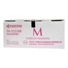 京瓷(KYOCERA)TK-5223M 品红色墨粉/墨盒(低容) P5021cdn/P5021cdw墨粉盒   HC.992