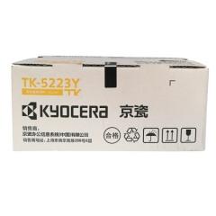 京瓷(KYOCERA)TK-5223Y 黄色墨粉/墨盒(低容) P5021cdn/P5021cdw墨粉盒   HC.993