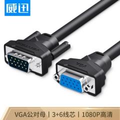 威迅(VENTION)VGA延长线 VGA公对母高清连接线 VGA ( 3+6) 电脑显示器投影仪视频高清线 5米 黑色DAABJ   PJ.506