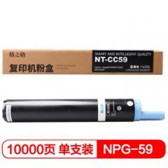 格之格适用佳能NPG-59粉盒2002 2202 2204墨粉粉盒    HC.1011