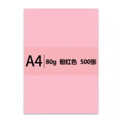 传美彩色复印纸粉红色 A4  80g 500张/包     BG.335