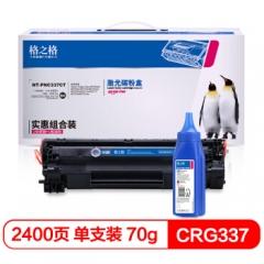 格之格CRG337易加粉硒鼓+碳粉NT-PNC337CT适用佳能MF229dw MF216n MF222dw MF217w MF211 MF212w打印机   HC.1017
