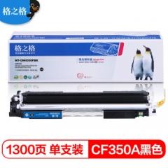 格之格 CF350A黑色硒鼓CNH350BK适用惠普M176n M177fw M176n M176fn M177fw M177 打印机粉盒    HC.1025