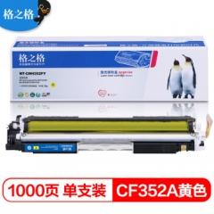 格之格 CF352A黄色硒鼓CNH352Y适用惠普M176n M177fw M176n M176fn M177fw M177 打印机     HC.1028