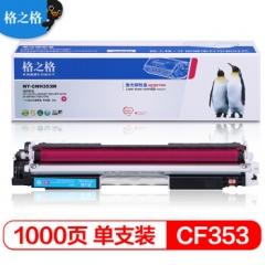 格之格 CF353A红色硒鼓CNH353M适用惠普M176n M177fw M176n M176fn M177fw M177 打印机    HC.1027
