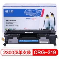 格之格 NT-CNC319C 墨粉盒(适用佳能LBP6300dn 6650dn MF5870dn惠普P2035 P2035N P2055D打印机)   HC.1029