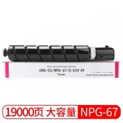 佳能复印机NPG-67碳粉大容量 品红色(19000页) 适用C3520;C3525;C3530;3330    HC.1031