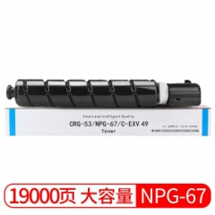 佳能复印机NPG-67碳粉大容量 青色(19000页) 适用C3520;C3525;C3530;3330   HC.1032