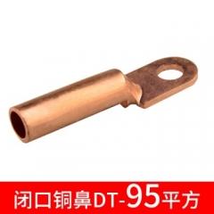 铜接线端子95平方 DT-95  JC.908