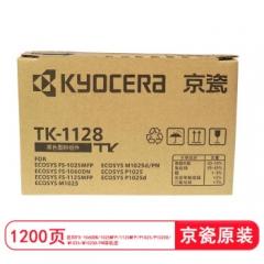 京瓷(KYOCERA)TK-1128 墨粉 适用京瓷FS-1060dn/FS-1025/FS-1125MFP打印一体机   HC.1033