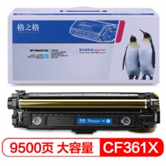 格之格 508A硒鼓CF361X大容量青色适用惠普M553DN M553X M577F M577DN M577C M577Z M577F   HC.1042
