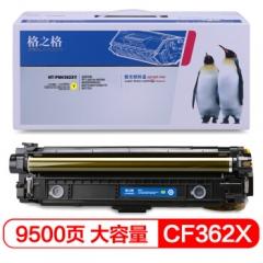 格之格 508A硒鼓 适用惠普M552DN M553N M553X M577Z M577 M553打印机黄色大容量  HC.1043