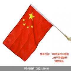 长鑫壁挂式国旗3号斜插旗一套  (192*128cm) BG.333