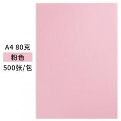 天章(TANGO)粉红色复印纸A4  80G  500张/包   BG.335