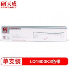天威LQ1600K3色带 适用爱普生EPSON FX2180 LQ2070 LQ1600KIII 1600KIV+ LQ1900KII    HC.1056