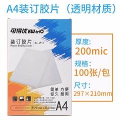 可得优(KW-triO)透明装订封面/梳式装订胶片/塑料封套 A4透明胶片 磨砂塑料封皮 JP-2胶片(0.2mm)   100张/包  BG.340