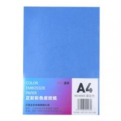 正彩(ZNCI)A4皮纹纸压纹纸云彩纸文件档案装订封皮封面纸办公用品230g100张/包 6503深蓝色   BG.341