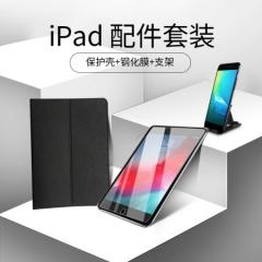 苹果iPad 9.7英寸平板保护套+钢化膜+平板支架套装   PJ.545