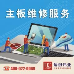 主板维修服务 PC.2115