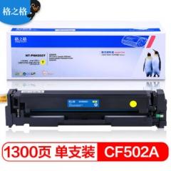 格之格 CF500A硒鼓黄色PNH202Y适用惠普M281FDW M254DW M254NW M281FDN M280NW打印机    HC.1065