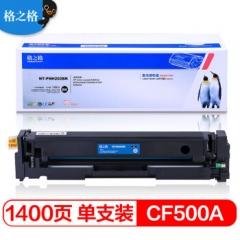 格之格 CF500A硒鼓黑色PNH202BK适用惠普M254DW M281FDW M254NW M281FDN M280NW打印机   HC.1068